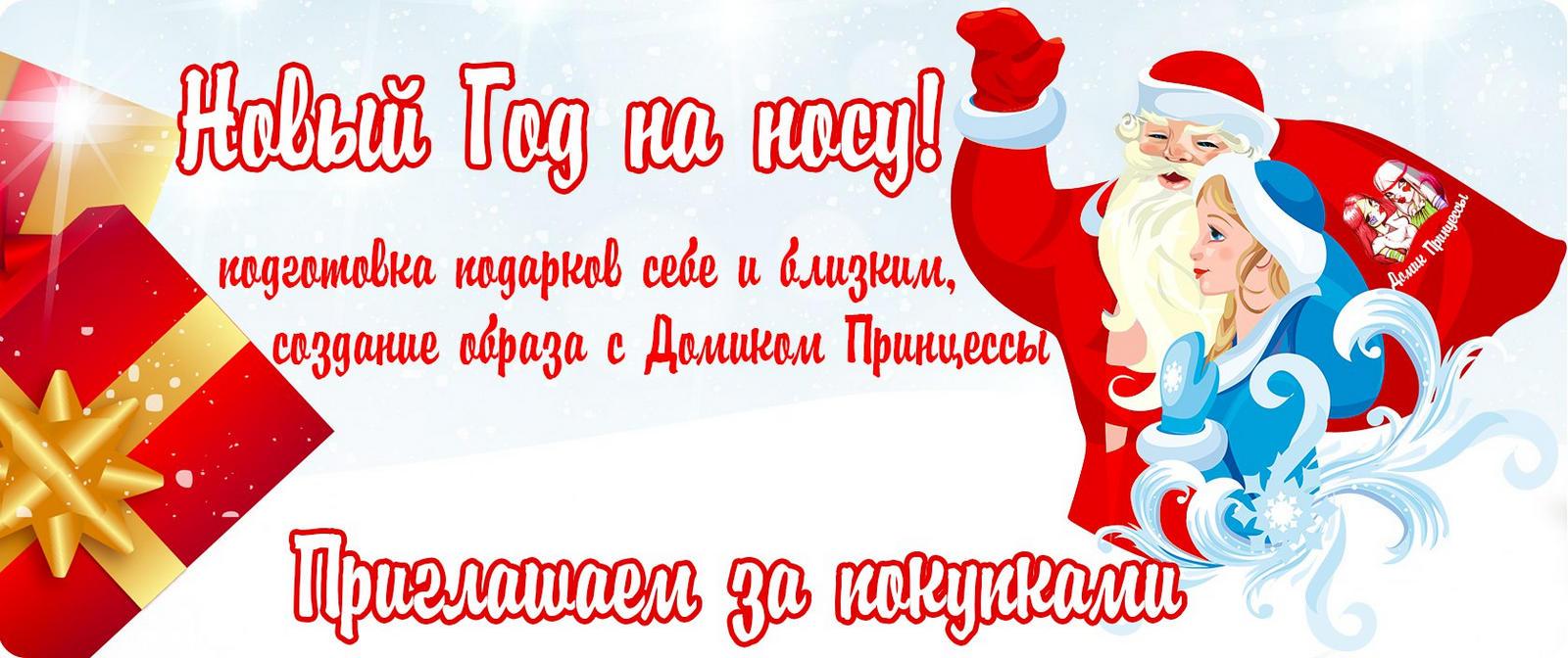 новогодние товары купить в магазине петербурга