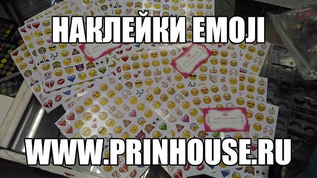 наклейки эмоджи в Петербурге