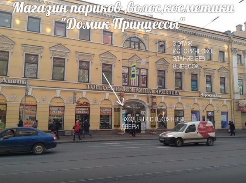Магазин париков где купить волосы в Петербурге